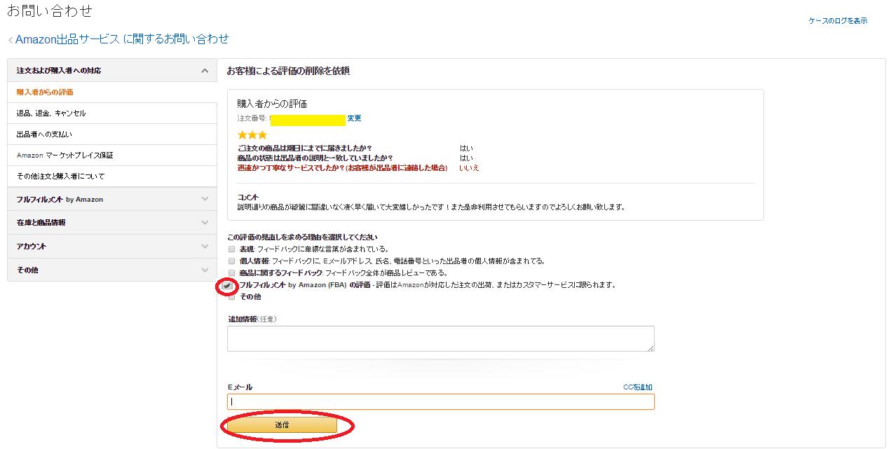 アマゾン評価削除