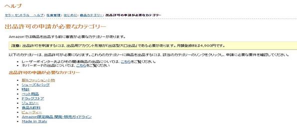 カテゴリー申請