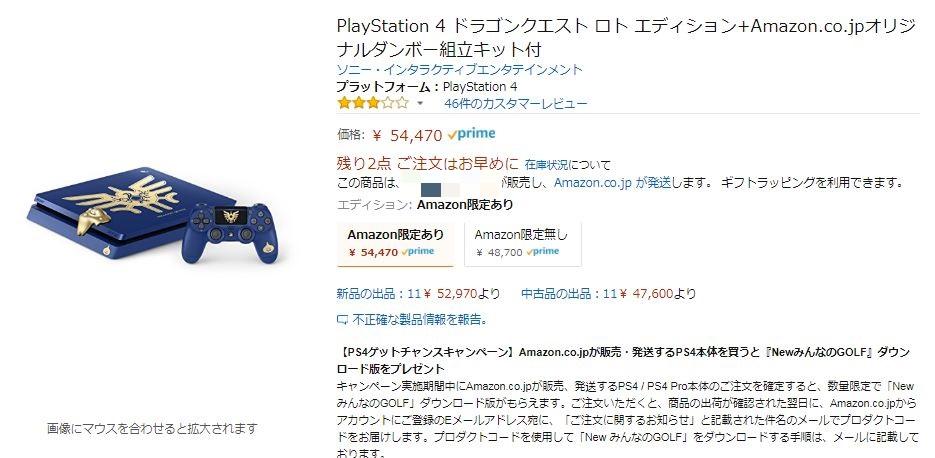 PlayStation 4 ドラゴンクエスト