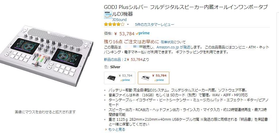 GODJ Plusシルバー フルデジタルスピーカー内蔵オールインワンポータブルDJ機器