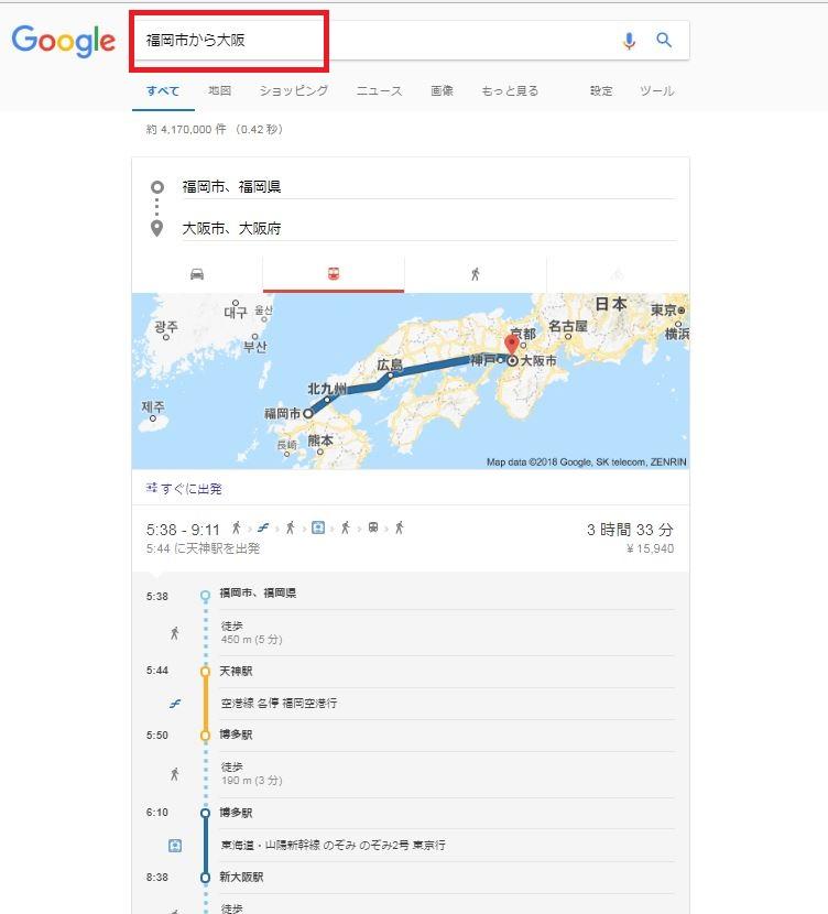 ルート検索