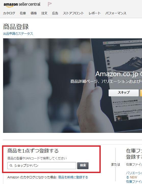 Amazon出品規制