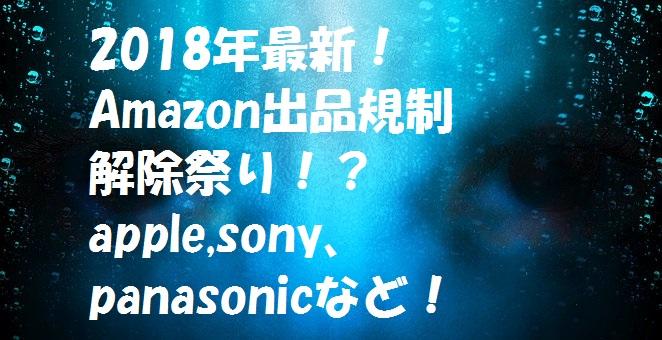 Amazon出品規制の解除