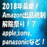 Amazon 出品規制 解除