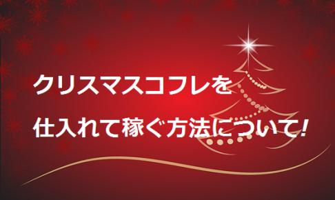クリスマスコフレ 仕入れ