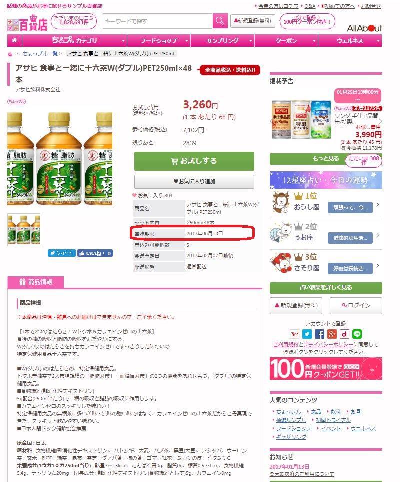 サンプル百貨店 賞味期限