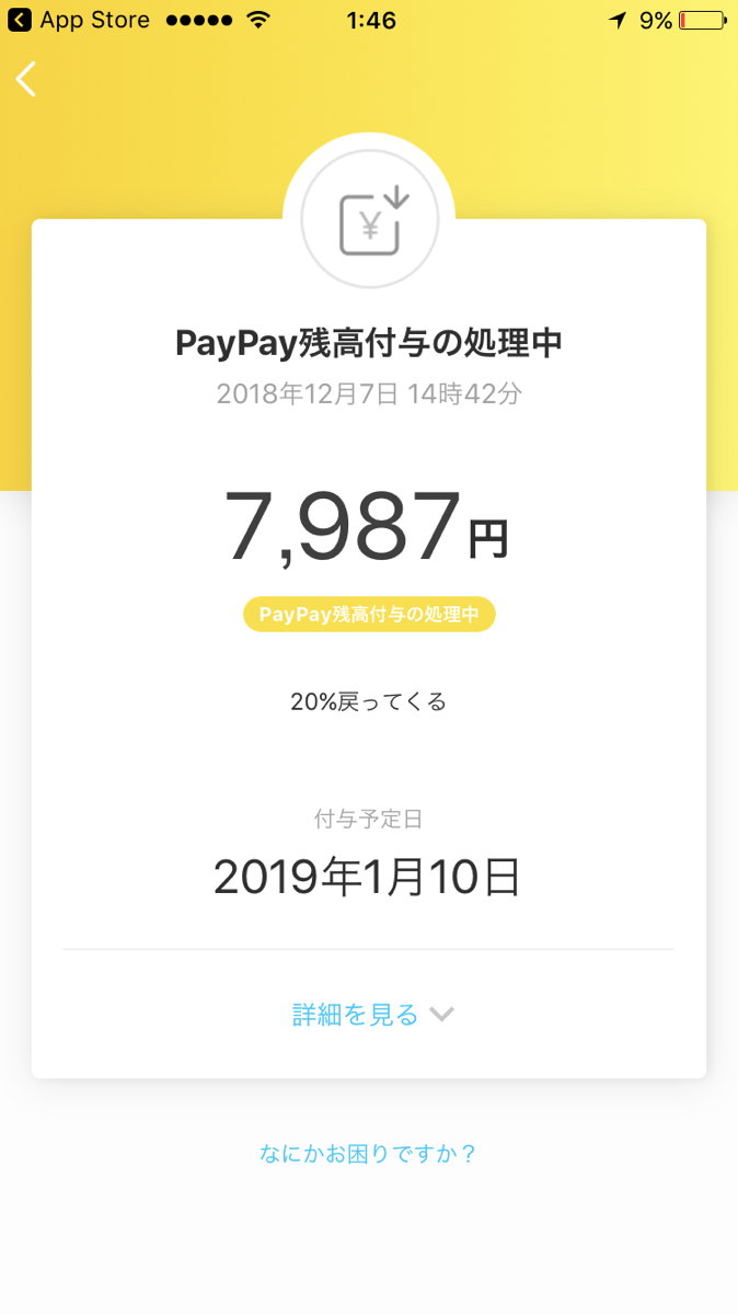 paypay キャッシュバック