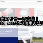 ebay輸出のリサーチ方法!Advanced searchの使用方法を解説!
