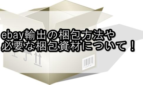 ebay輸出の梱包方法や 必要な梱包資材について!