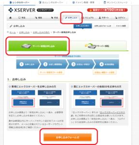 Xサーバー申込