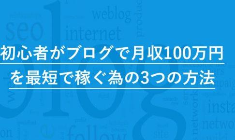 初心者がブログで月収100万円稼ぐ方法