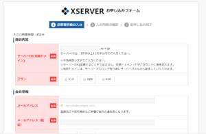 Xサーバー申込み