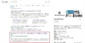 ワードプレス検索