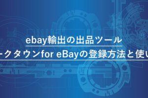 ebay輸出 オークタウン for eBay