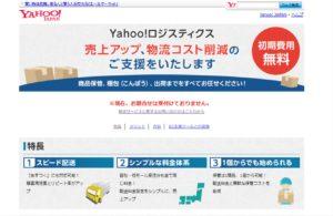 Yahoo!ロジスティックス