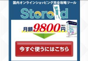 ストロイド価格