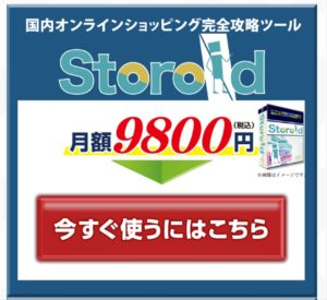 ストロイド料金1