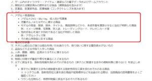Yahoo!規約違反A