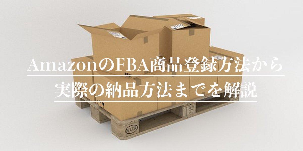 Amazon FBA納品
