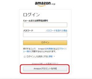 Amazonアカウント確認①