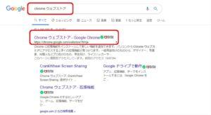 ウェブストア検索