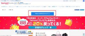 Yahoo!プレミアムページ