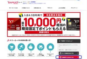 Yahoo!カード新規
