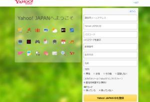 Yahoo!ID取得フォーム