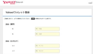 Yahoo!ウォレット登録