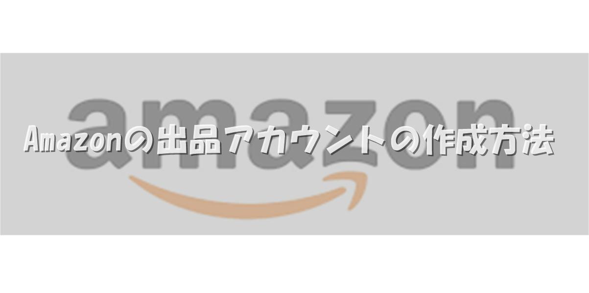 Amazonの出品アカウントの作成方法
