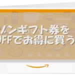 アマゾンギフト券を10%OFFでお得に買う方法
