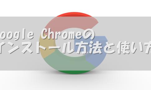 Google Chromeのインストール方法と使い方