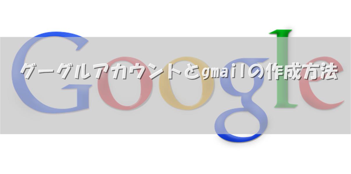 グーグルアカウントとgmailの作成方法