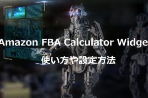 Amazon FBA Calculator Widgetの使い方や設定方法