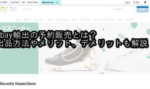 ebay輸出の予約販売とは?出品方法やメリット、デメリットも解説!