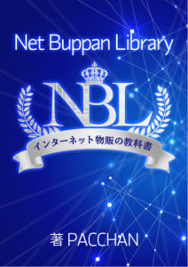 Net Buppan Library