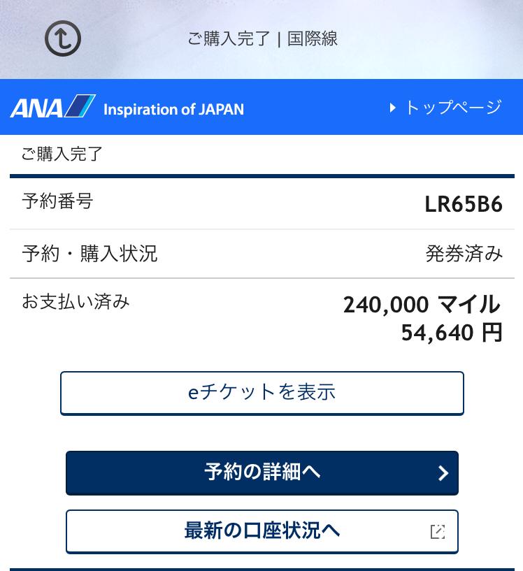 ANAファーストクラス特典航空券
