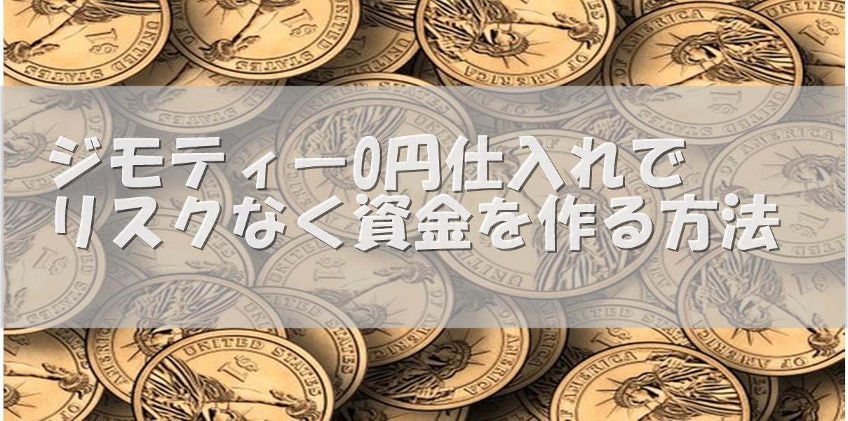 ジモティー0円仕入れで リスクなく資金を作る方法