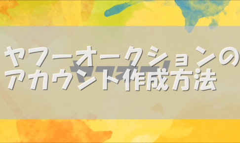 ヤフーオークション アカウント作成