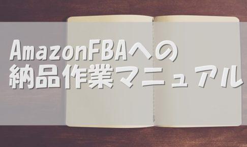 AmazonFBAへの納品作業マニュアル