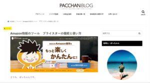 ぱっちゃんブログ
