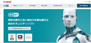 ESETホームページ
