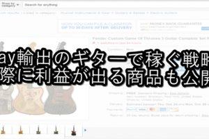 ebay輸出のギターで稼ぐ戦略! 実際に利益が出る商品も公開!
