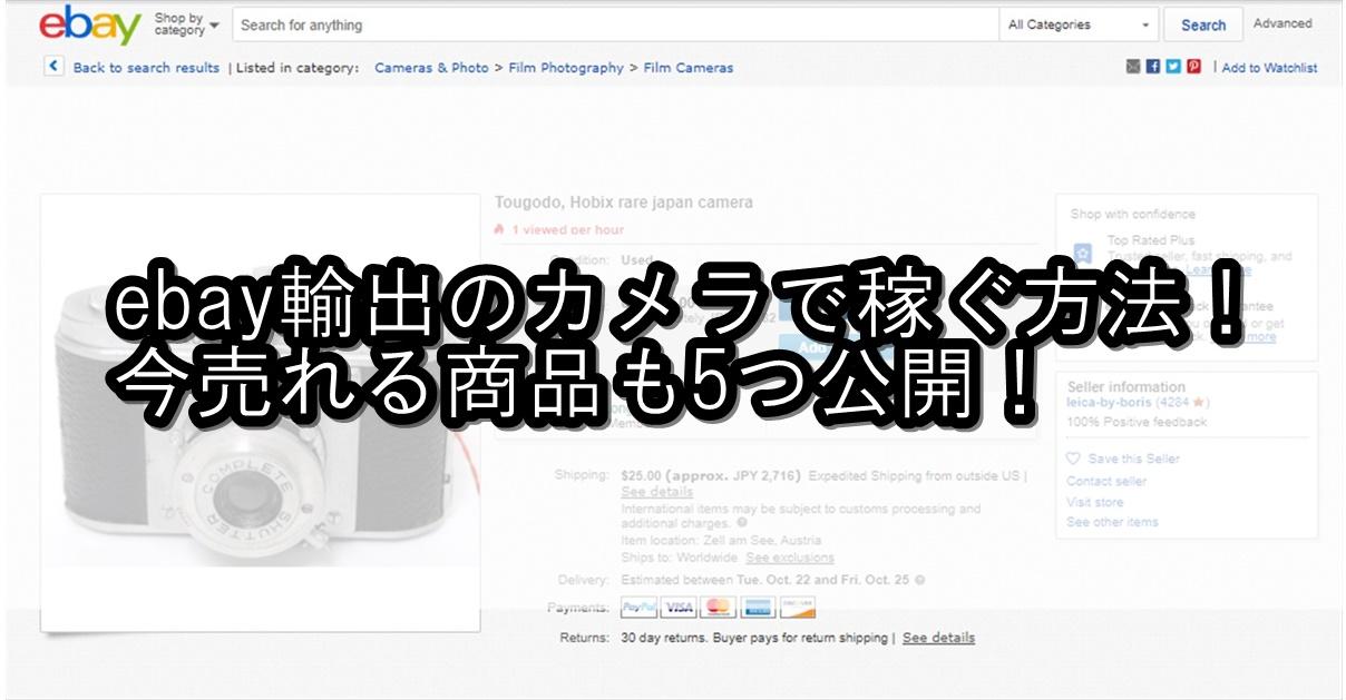 ebay輸出のカメラで稼ぐ方法!今売れる商品も5つ公開!