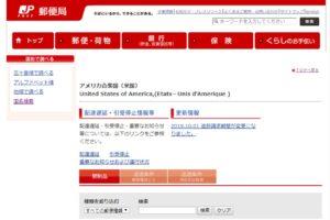 日本郵便禁制品