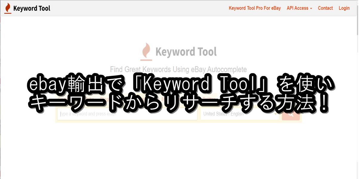 ebay輸出で「Keyword Tool」を使い、キーワードからリサーチする方法!