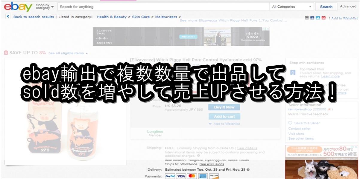 ebay輸出で複数数量で出品して sold数を増やして売上UPさせる方法!