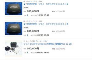 ヤフオク SHIMANO Stella SW30000