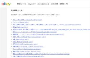 eBay Japan