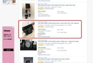 eBay Sony a6500